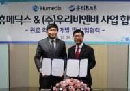 휴메딕스, '헤파린나트륨' 국산화 착수…우리비앤비와 투자계약 체결