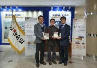 한국통합의학회-남양유업 공동개발 고령친화식품 '하루근력' 연구 방향성 제시