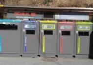 동작구, 분리수거 문화와 쾌적한 주거환경 위해 '재활용 정거장' 6개소 추가 설치