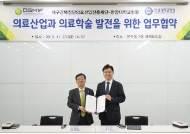 한양대병원-대구경북첨단의료산업진흥재단, 의료 산업‧학술 발전 MOU