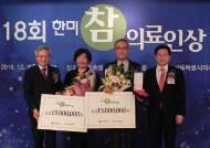 한미약품. '한미참의료인상' 개최…연세의료원 의료선교센터 등 수상