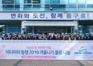 이디야커피, 영ㆍ호남 지역 겨울나기 물품 지원 등 사회공헌 활동 진행