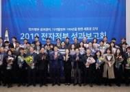 심사평가원, 전자정부 해외진출 유공 표창 수상