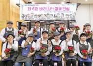 SPC그룹, '행복한 베이커리&카페 장애인 바리스타' 대회 개최