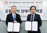 서울시 감염병관리지원단-길리어드 사이언스 코리아, HIV 조기 진단과 예방 위한 MOU체결