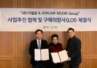 진흥원-더열림, 고령친화제품 56만 달러 규모 구매의향서 계약 체결