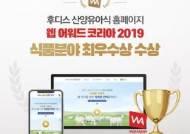 일동후디스 산양분유, '웹어워드 코리아 2019' 식품부문 최우수상 수상