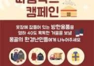 오비맥주, 푸른아시아와 몽골에 방한용품 보내기 '따숨박스' 캠페인