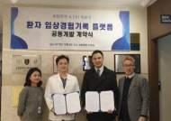 수원 버팀병원-투비코, 4차산업 기술 적용 환자 임상경험 관리 공동연구협약 체결