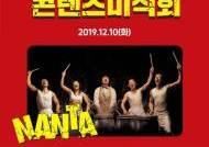 인천콘텐츠코리아랩, '제5회 콘텐츠미식회' 개최