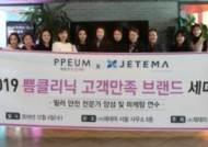 쁨클리닉, 2019 고객만족 브랜드 세미나 개최…필러 안전 전문가 양성 과정 수료