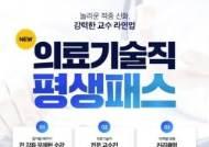 전강좌 평생 무제한 수강… 에듀윌, 0원 9급공무원 의료기술직 평생패스 마련