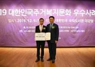 종근당고촌재단, '2019 대한민국 주거복지문화대상' 종합대상 수상