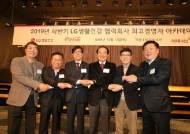 LG생활건강, '협력회사 최고경영자 아카데미' 개최…'상생 협력' 다짐