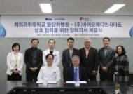 바이오메디인사이트, 분당차병원과 상호 협력 위한 전략적제휴 협약서 체결