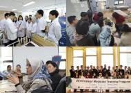 경희대한방병원, 외국의사 대상 한의학 임상연수 실시