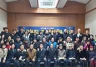 동작구, 사당4동 도시재생뉴딜사업 주민협의체 발대식 개최
