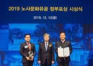 SPC삼립, SPC GFS '노사문화 대상' 수상