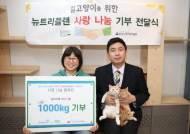 동원F&B 뉴트리플랜, 길고양이 위한 사랑나눔 후원 협약 진행