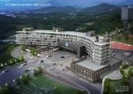 대구한의대, 지상 8층 규모 '제 2공공기숙사' 건립