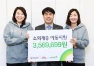베링거인겔하임-릴리, 소외계층 어린이 지원 위해 '만보 걷기 캠페인' 기부금 전달