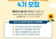 bhc치킨, 나눔과 상생을 실천하는 '4기 해바라기 봉사단' 모집
