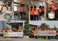 일동제약 봉사단 '좋은 이웃들', 사랑의 집수리 활동 전개