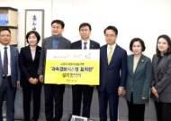 bhc치킨, 어린이 교통안전 '민식이법' 적극 동참 5억원 후원