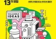 KT&G, 전국 대학생 대상 '상상마케팅스쿨 13기'참가자 모집