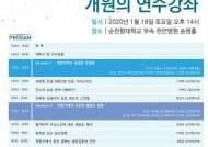 순천향대천안병원 소화기내과, 개원의 연수강좌 개최