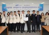 박셀바이오-삼성서울병원, 환자 맞춤형 항암면역치료 공동연구