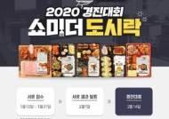세븐일레븐, 조리학과 고등학생 대상 '쇼미 더 도시락' 경진대회 개최