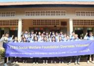 KT&G복지재단, 캄보디아·미얀마에 대학생 해외봉사단 파견