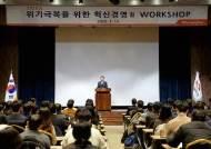 광동제약, 2020년 신년 워크숍 개최