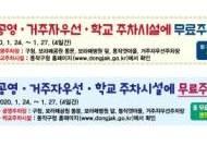 동작구, 설 연휴 주차장 무료개방