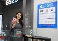 GS25, 최첨단 AI기반 미래형 편의점 오픈해 디지털 트랜스포메이션에 박차