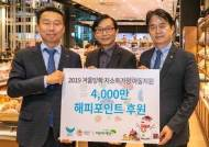 SPC그룹, 겨울방학 맞아 인천지역 결식우려아동에 해피포인트 지원