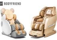 설 앞두고 바디프랜드 안마의자 2대씩 렌탈하는 이유는?