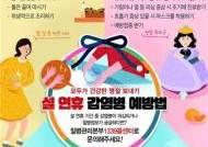 """설 연휴 A형간염ㆍ노로바이러스 주의…""""고위험군은 예방접종부터"""""""