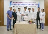 안성성모병원, 경기남부 2차병원 최초 연성요관내시경 요로결석제거술 200례 달성