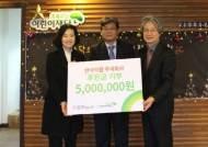 안국약품, 초록우산 어린이재단에 후원금 기부