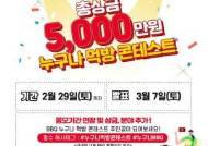 BBQ, '누구나 먹방 콘테스트' 응모기간 1개월 연장