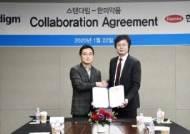 한미약품, AI 신약개발 기업 스탠다임과 연구협력 계약