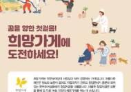 아모레퍼시픽, 한부모 여성 창업지원 '희망가게' 창업주 공개 모집