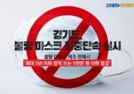 경기도, '불량 마스크' 제조·유통·판매행위 집중수사