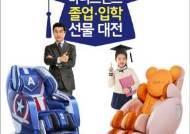 바디프랜드, '졸업ㆍ입학 안마의자 선물대전' 프로모션 진행