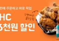 bhc치킨, 배달의민족 '배민오더' 도입
