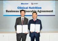 박스터-보령제약, 영양수액제 3종 국내 공급 계약