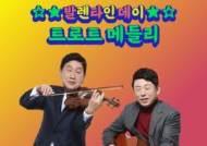 GS25, 30주년 기념 '진심'송 트로트 음원 싱글 발매