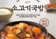 bhc 큰맘할매순대국, 올해 첫 신메뉴 '소고기국밥'ㆍ'왕갈비탕' 2종 출시